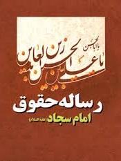 رساله حقوق امام سجاد علیه السلام