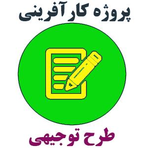 پروژه کارآفرینی شرکت سهامی ایران خلیج کو،گروه بهمن