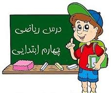 سوالات ریاضی چهارم ابتدایی نوبت اول