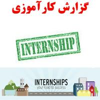 گزارش كارآموزی در دانشگاه آزاد اسلامی ابركوه