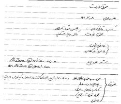 جزوه کامل دستنویس حقوق تجارت