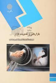پاورپوینت فصل سوم کتاب بازاریابی و مدیریت بازار تالیف حسن الوداری با موضوع تقسیم بازار و تعیین بازار هدف