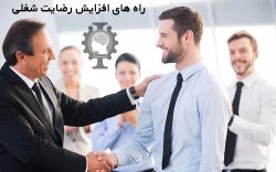 دانلود تحقیق بررسی سلامت عمومی و رضایت شغلی در كارشناسان مركز بهمن موتور