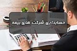 دانلود تحقیق حسابداری رایانه ای در شركتهای بیمه