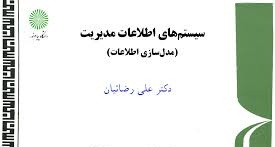 پاورپوینت طراحی برنامه نظام یافته (فصل ششم کتاب سیستمهای اطلاعات مدیریت رضائیان)