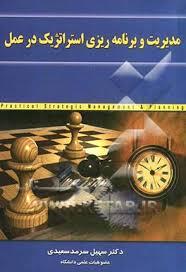 پاورپوینت کتاب مدیریت و برنامه ریزی استراتژیک در عمل تالیف دکتر سهیل سرمد سعیدی