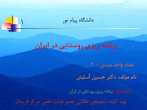 پاورپوینت برنامه ریزی روستایی در ایران