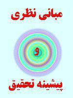 فصل دوم، ادبیات نظری و پیشینه پژوهشی تعاریف و تاریخچه حسابداری منابع انسانی