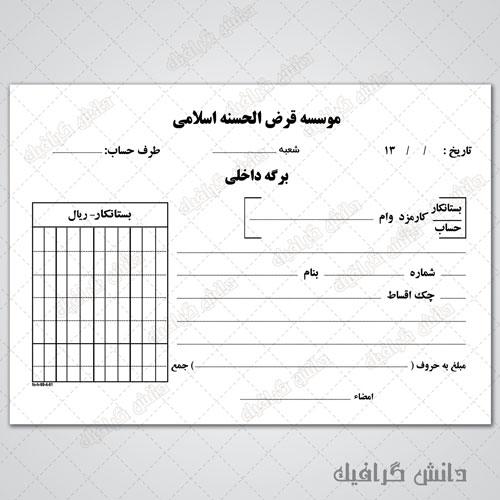 طرح قبض و فیش صندوق قرض الحسنه (دفترچه اقساط قرض الحسنه)