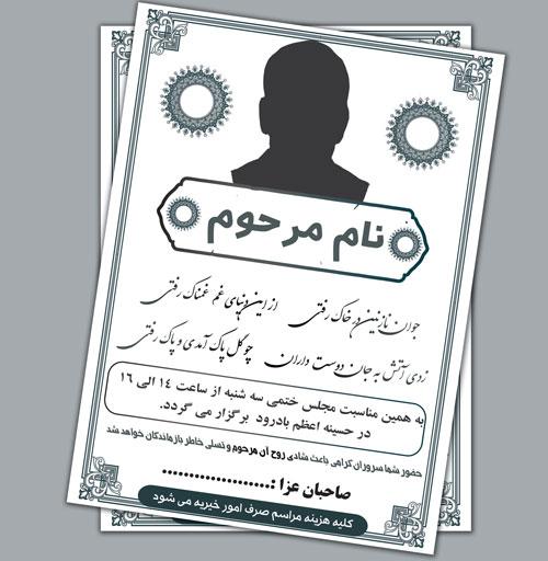 طرح جدید اعلامیه ترحیم به صورت لایه باز (فتوشاپ)