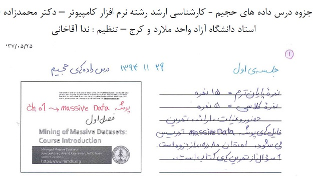جزوه تایپ شده ی اسکن شده درس داده های حجیم -دکتر محمدزاده